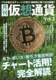 月刊假想通貨 VOL.3