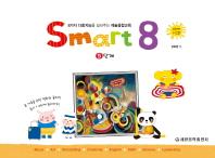 스마트 에이트(Smart 8). 5