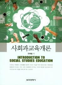 사회과교육개론