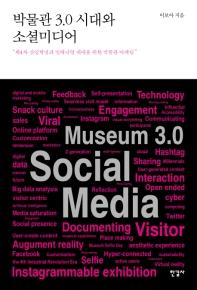 박물관 3.0 시대와 소셜미디어
