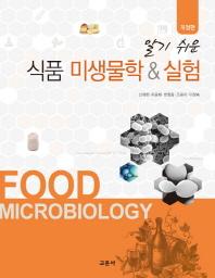 알기 쉬운 식품 미생물학&실험