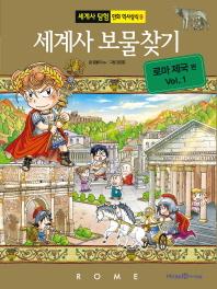 세계사 보물찾기: 로마 제국 편. 1