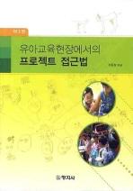 유아교육현장에서의 프로젝트 접근법