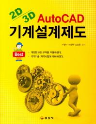 AutoCAD 기계설계제도