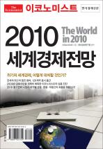 이코노미스트 2010 세계경제전망