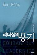 리더십의 용기