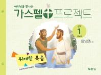 예수님을 만나는 가스펠 프로젝트 신약. 1: 위대한 복음(유치부)