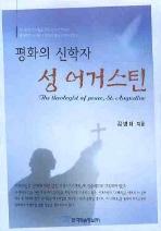평화의 신학자 성 어거스틴