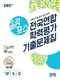 EBS 올림포스 고등 문학 전국연합 학력평가 기출문제집(2020)