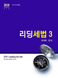 리딩세법. 3: 부가가치세법(2018)
