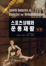 스포츠 상해와 운동재활(하권)
