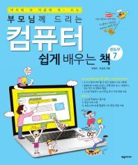 부모님께 드리는 컴퓨터 쉽게 배우는 책: 윈도우 7