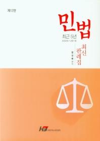 최근 5년 민법 최신판례집