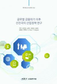 글로벌 금융위기 이후 선진국의 산업정책 연구