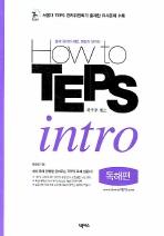 How to TEPS intro (독해편)