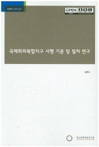 국제회의복합지구 시행 기준 및 절차 연구