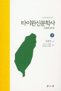 타이완신문학사(하)
