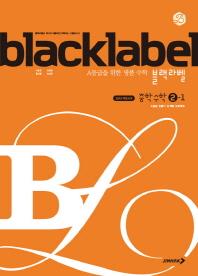 블랙라벨 중학 수학 2-1(2021)