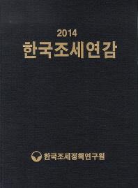 한국조세연감(2014)