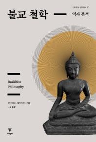 불교 철학