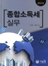 종합소득세실무(2013)