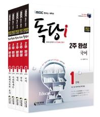 2022 iMBC 캠퍼스 독당i 독학사 1단계 2주 완성 세트. 2: 국어, 국사, 영어, 현대사회와 윤리, 사회학개론