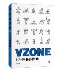 VZONE 전공체육 운동역학. 3