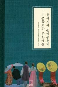 동아시아 문명공동체: 인문종교와 문화예술