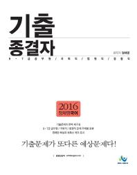 정채영 국어 기출 종결자(2016)(인터넷전용상품)