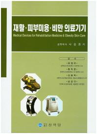 재활 피부미용 비만 의료기기