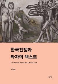 한국전쟁과 타자의 텍스트