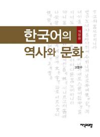 한국어의 역사와 문화