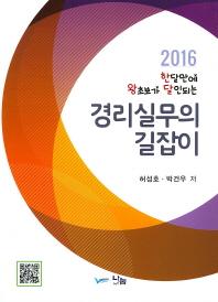 한달만에 왕초보가 달인되는 경리실무의 길잡이(2016)