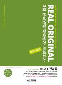 리얼 오리지널 고등 예비 고1 전과목 3월 전국연합 학력평가 모의고사 3개년 18회(2022)