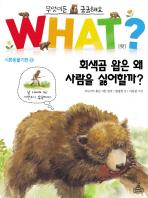 무엇이든 궁금해요 회색곰 왑은 왜 사람을 싫어할까