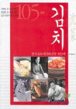 105가지 김치 (한식요리대가의 손맛3인3색)