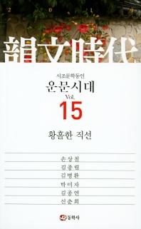 운문시대 Vol. 15