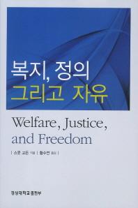복지 정의 그리고 자유