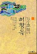 김수로왕비 허황옥