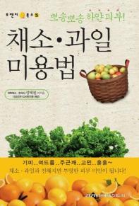 채소 과일 미용법