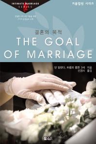 결혼의 목적