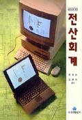 전산회계(2001)((CD-ROM 1장포함)