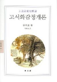 고서화감정개론(문예신서 195)