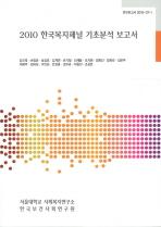 한국복지패널 기초분석 보고서(2010)