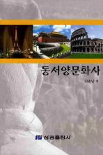 동서양문화사