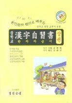 훈민한자 원리로 배우는 한자자습서 (상권)(중학교)