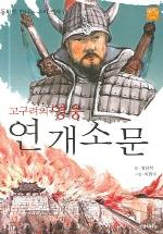 동화로 만나는 우리 역사 고구려의 영웅 연개소문