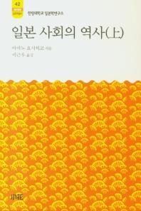 일본 사회의 역사(상)