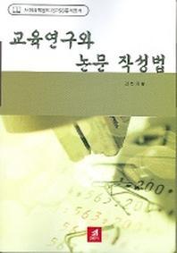 교육연구와 논문 작성법