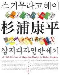 스기우라 고헤이 잡지디자인 반세기
